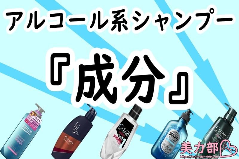 アルコール系シャンプーとは:成分