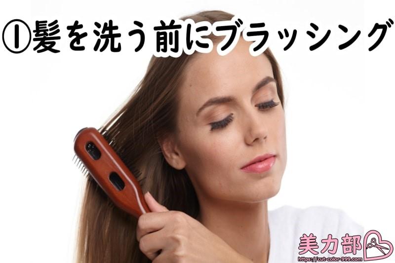 ①髪を洗う前にブラッシング