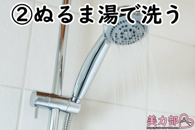 ②ぬるま湯で洗う