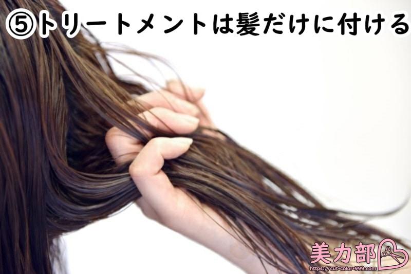 ⑤トリートメントは髪だけに付ける