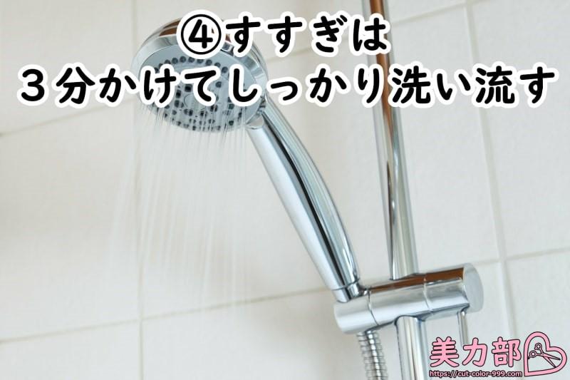 ④すすぎは3分かけてしっかりと洗い流す